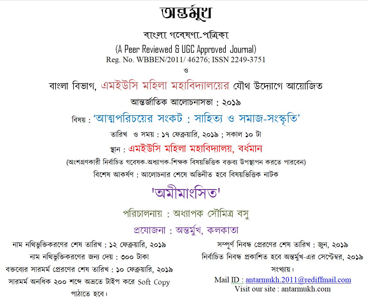 antarmukh seminar february 2019